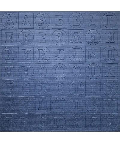 ВФ010-ТС Алфавит 2 темно-синий фактурный