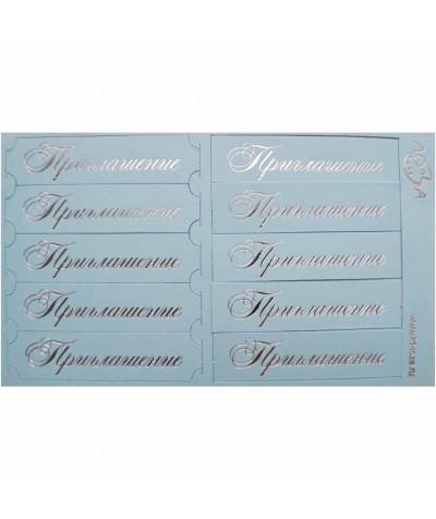 ВТ2011-С Шильдики