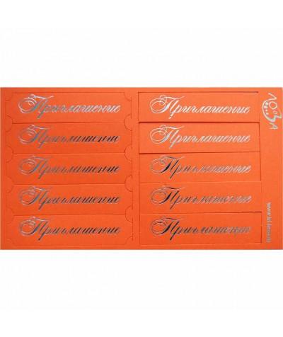 ВТ2010-С Шильдики