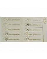 ВТ2001-С Шильдики