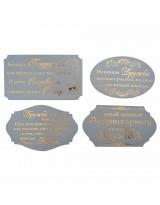 ВТ6015-З Набор вырубных фигурок с тиснением